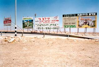 Advertisement for new settlements in the West Bank, East Jerusalem, 2003 /Photo HH