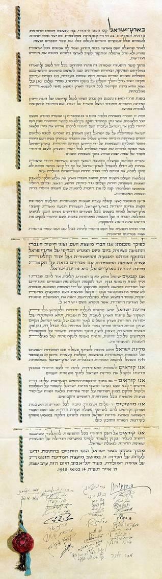 الوثيقة الرسمية لإعلان الاستقلال Image www.mfa.gov.il