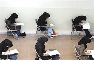 ايران طلاب جامعه