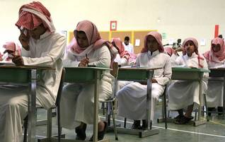 المملكة العربية السعودية التعليم المدرسة