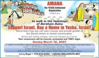 اضغط للتكبير أو قم بزيارة موقع www.amana.co.il
