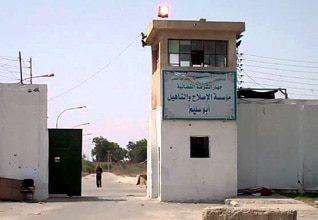 Libya Governance - Abu Salim Prison