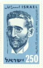 Postage stamp honouring Eliezer Ben-Yehuda's contribution to the modern Hebrew language