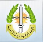 ليبياالحكومة
