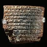 لوح طيني كنعاني تم اكتشافه في حاصور، إسرائيل Photo HH
