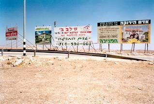 إعلانات لمستوطنات جديدة في الضفة الغربية، القدس الشرقية عام 2003 Photo HH