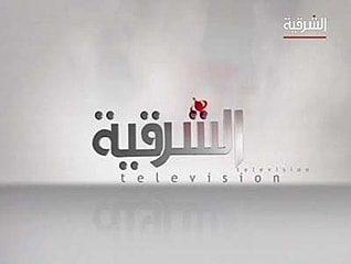 al-Sharqiya television channel
