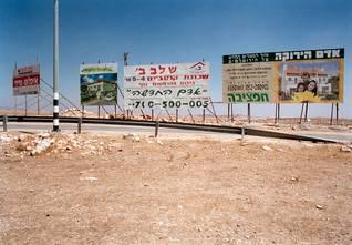 إعلانات عن مستوطنات جديدة بالقرب من القدس في الضفة الغربية / Photo HH