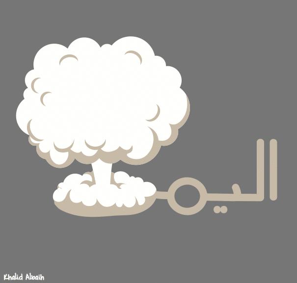 حرب اليمن  - خالد البيه