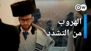 وثائقي | اليهود الأرثوذكس المتشددون – الهروب إلى ألمانيا