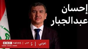 إحسان عبد الجبار إسماعيل وزير النفط العراقي