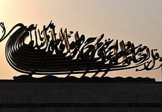 Art and Literature in Saudi Arabia