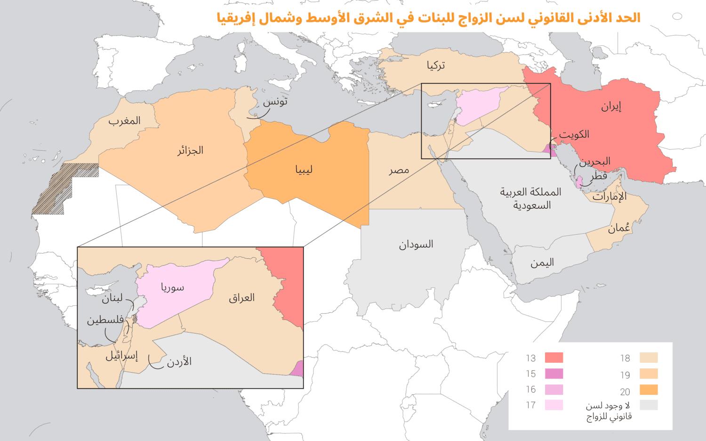 خريطة الحد الأدنى القانوني لسن الزواج للبنات في الشرق الأوسط وشمال إفريقيا