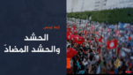 Does Recourse to the Street Resolve the Crisis in Tunisia?