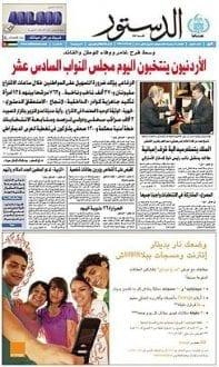 Ad-Dustour-Newspaper