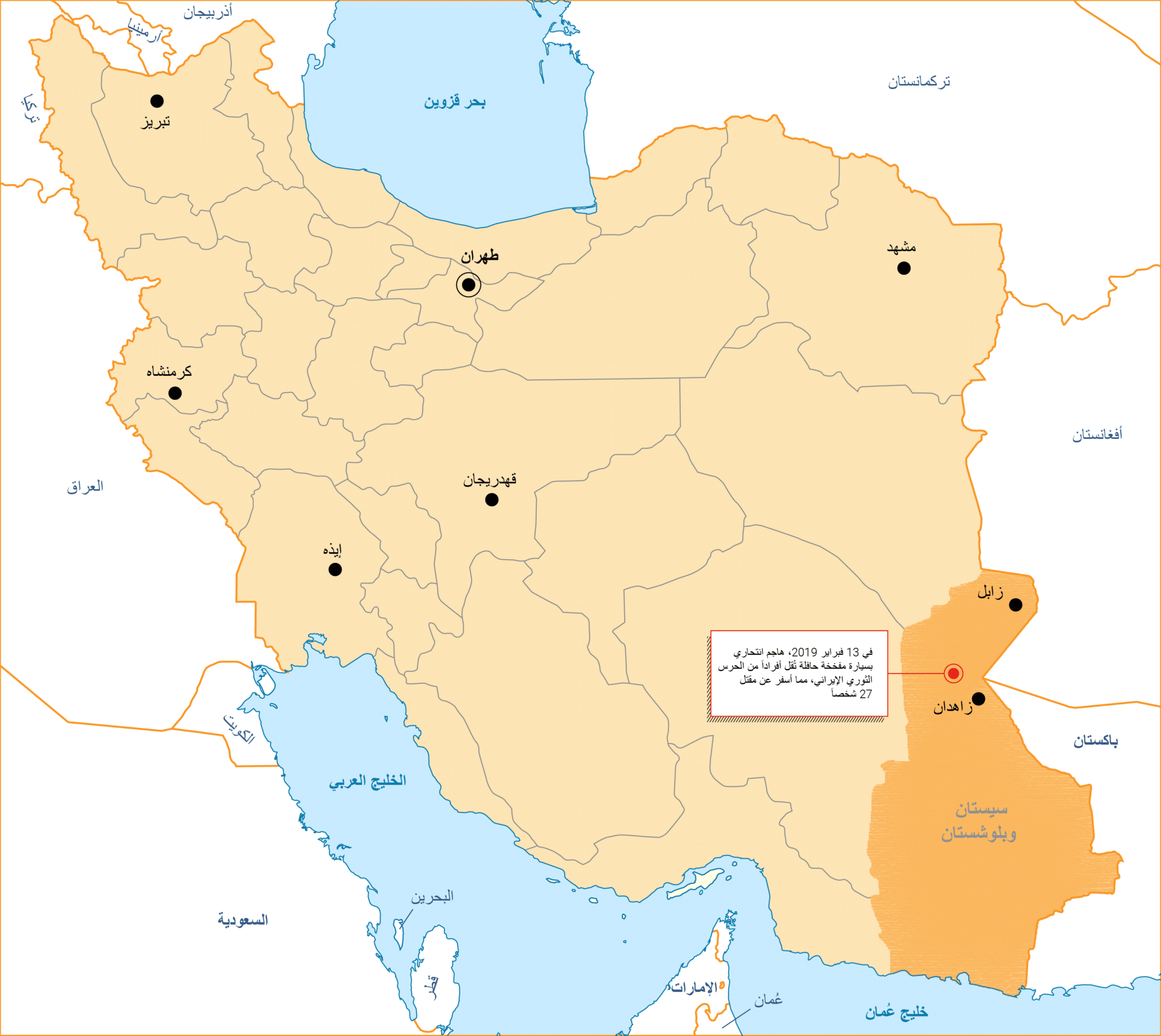 Iran- Baluchistan