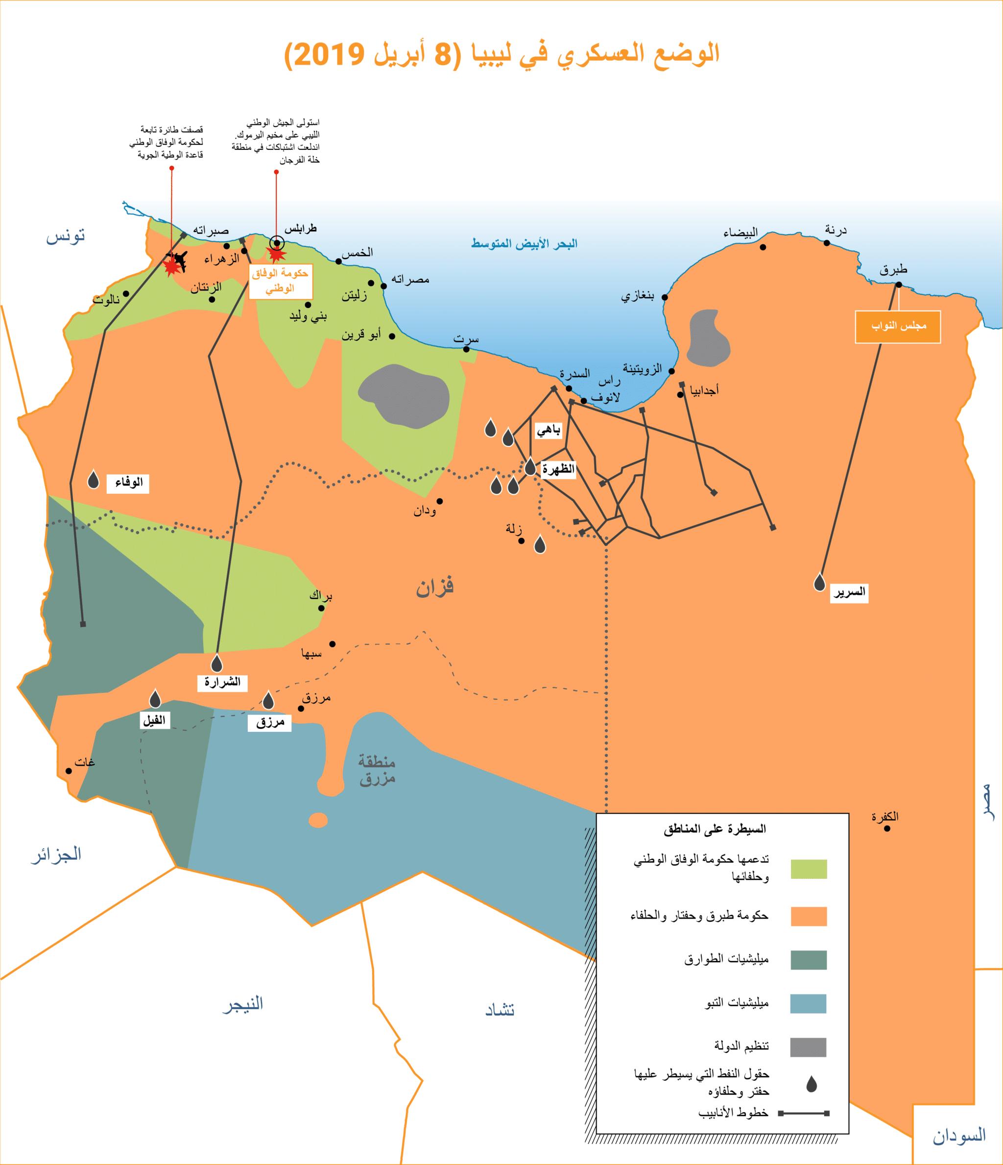 LIBYA Civil War Tripoli attack AR 3000