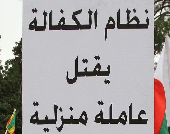 بالقليل من الحماية القانونية، سوء معاملة واستغلال يتعرض له العمال الوافدون في لبنان