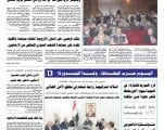 Tishreen-Newspaper