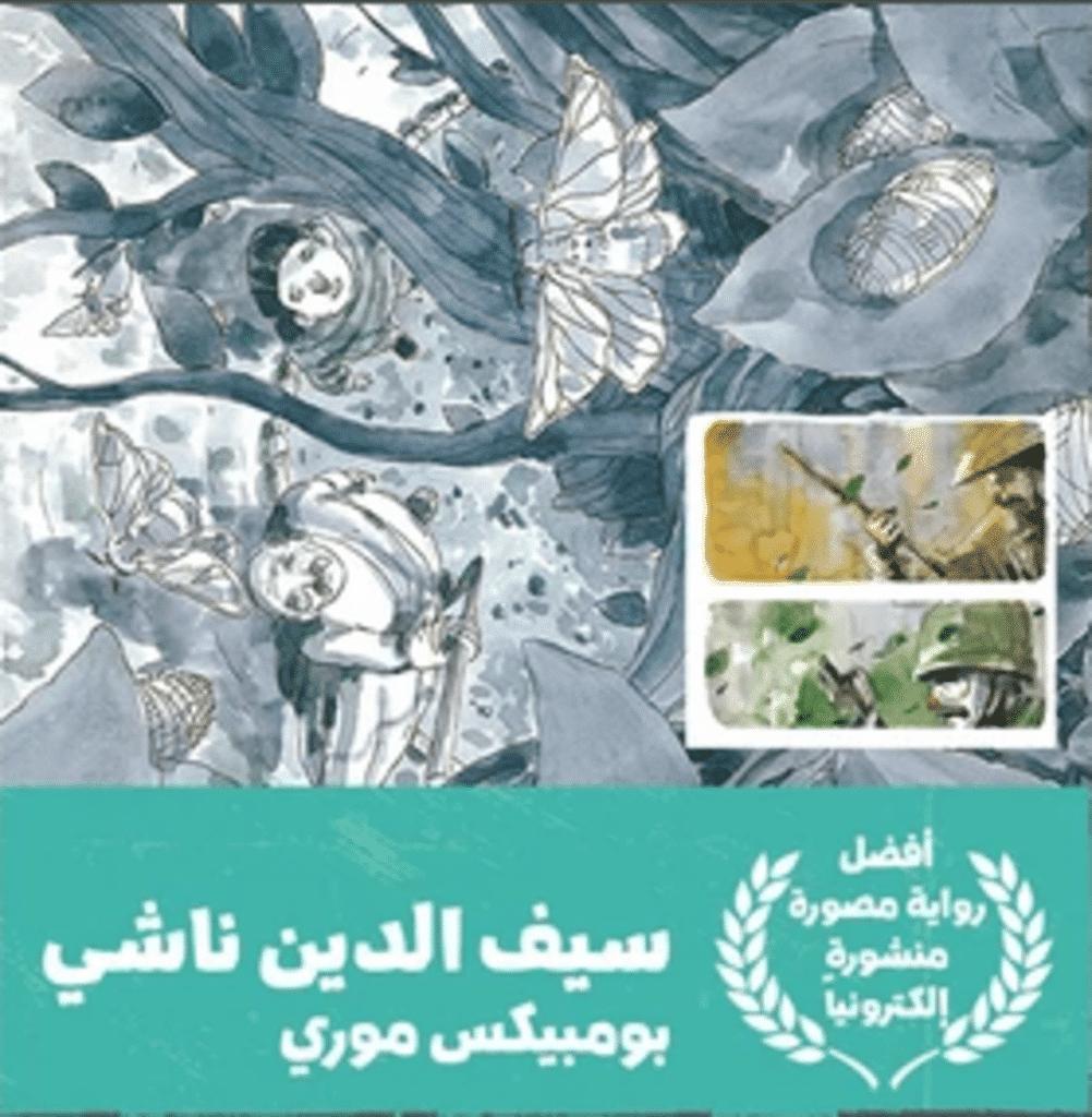 Tunisia- Seif Eddine Nechi