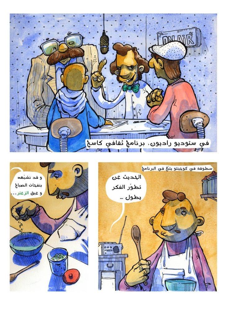 Tunisia- Tunisian cartoonist