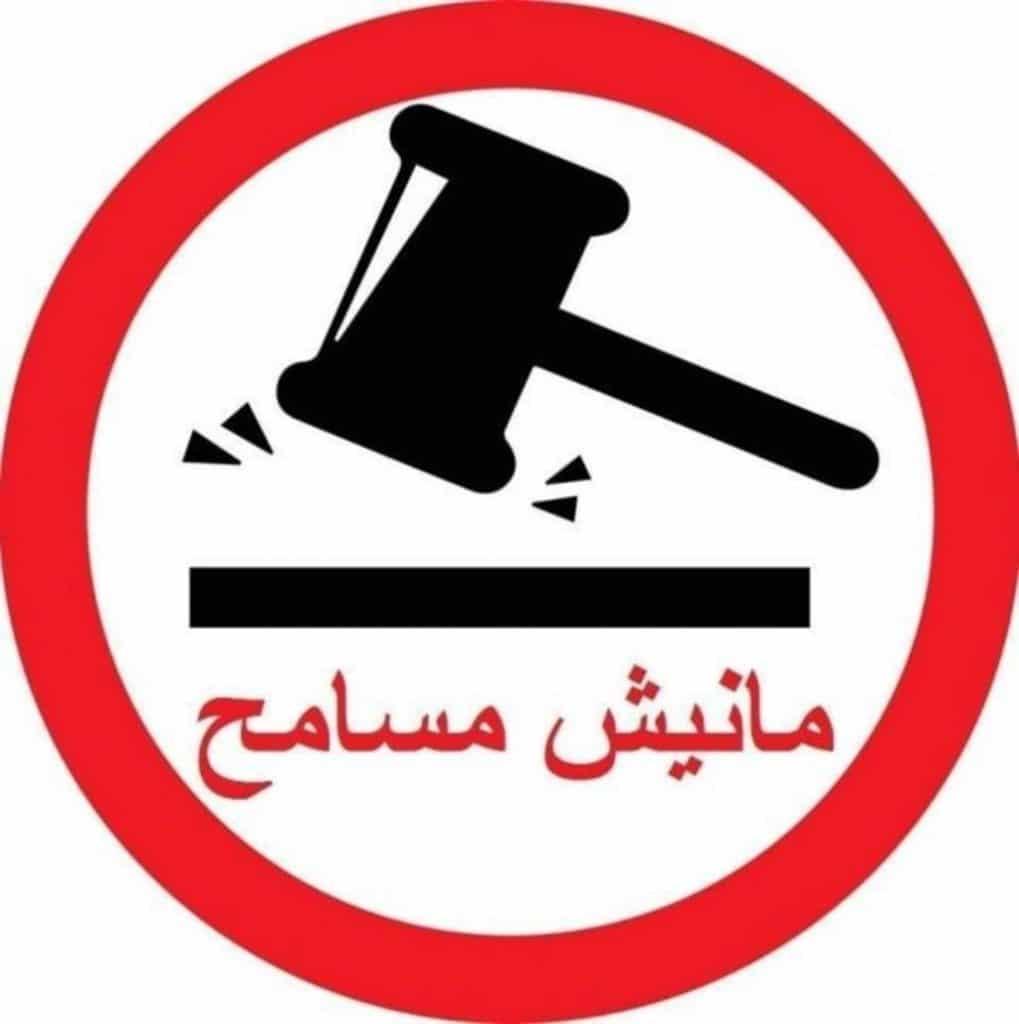 Tunisia- Manich Msameh