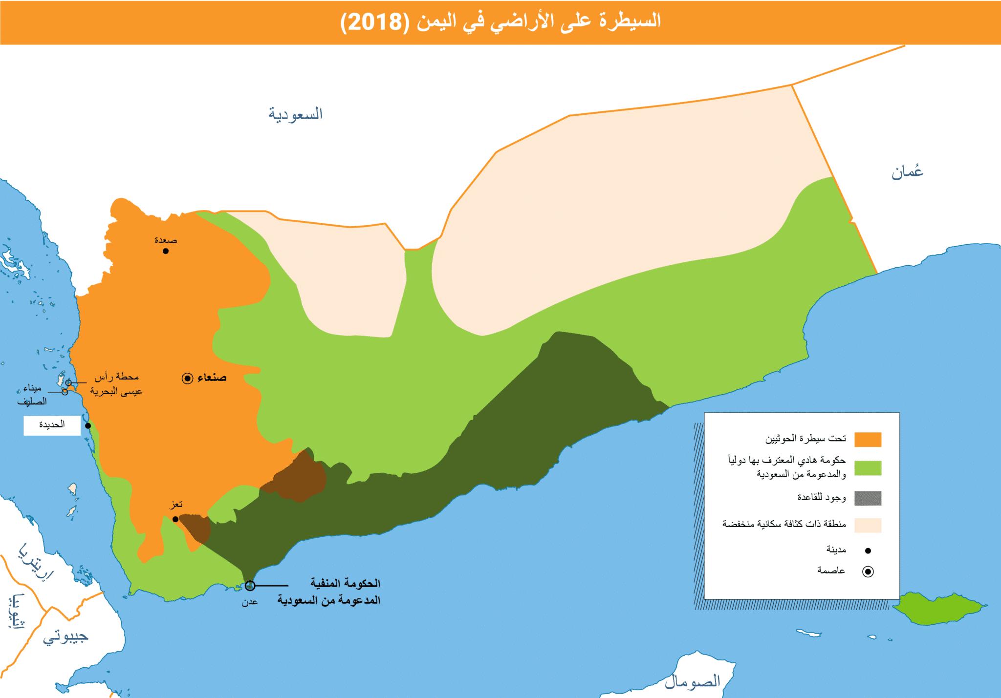 yemen- Hodeidah