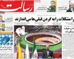 Iran media- Resalat Newspaper