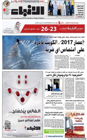 Kuwait media al-anbaa newspaper