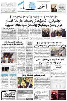 Lebanon media annahar newspaper