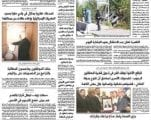 palestine media- alquds newspaper
