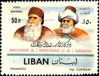 Bashir II (l) and Fakhr al-Din II (r) on a stamp
