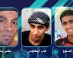 Bahrain Carries Out First Executions Since 2010