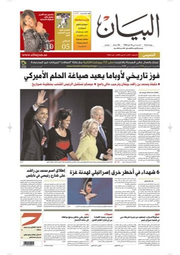 UAE media al-Bayan newspaper