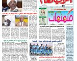 sudan media- Al-Rai al-Aam Newspaper
