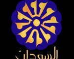Sudan- Sudan TV